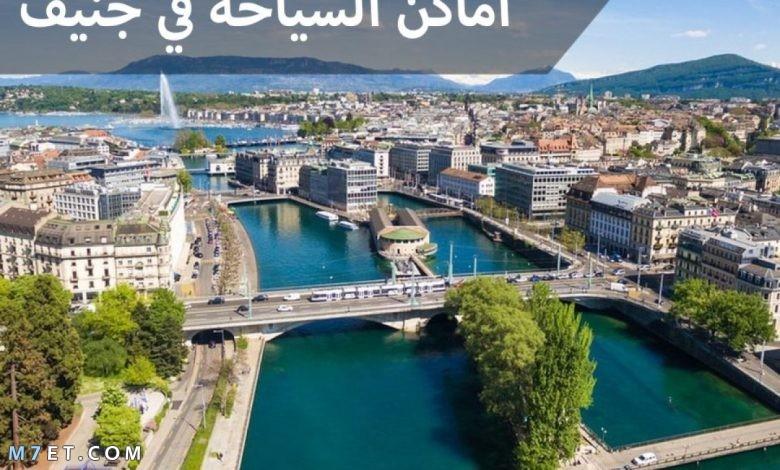 افضل الاماكن السياحية في جنيف
