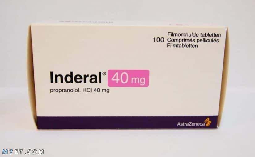 دواء اندرال