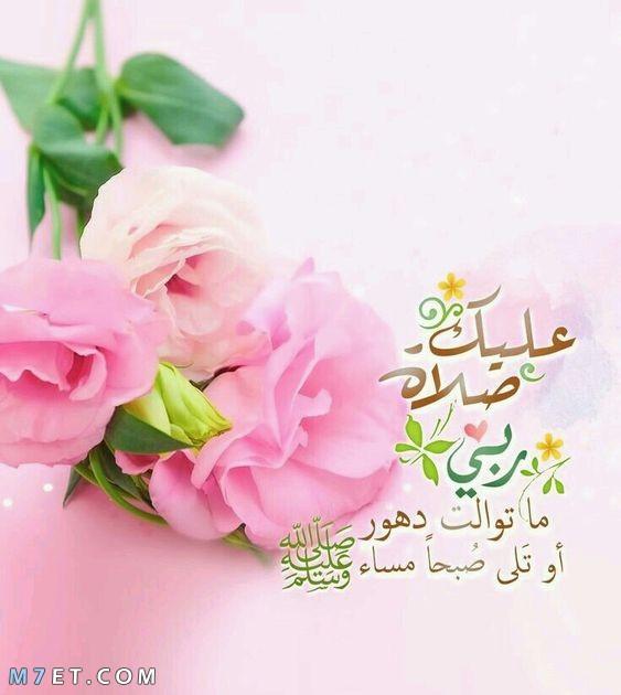 عبارات عن الصلاة على النبي فضل الصلاة على الحبيب