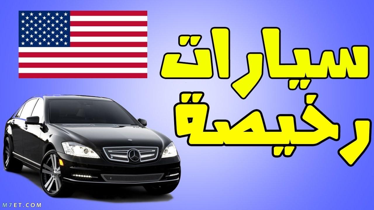 شراء سيارة من امريكا