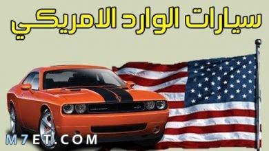 Photo of شراء سيارة من امريكا