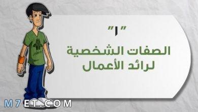 Photo of صفات رائد الاعمال والفرق بين رائد الاعمال ورجل الاعمال