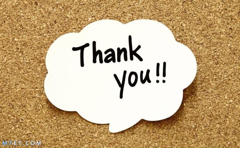 عبارات شكر وتقدير للموظف