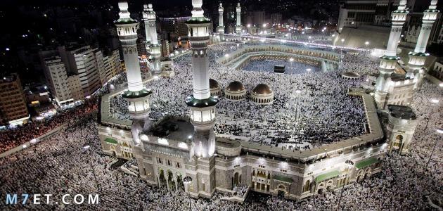 عبارات عن مكة تلك الرقعة المقدسة على الأرض