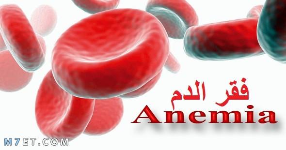 تعريف فقر الدم