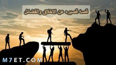 Photo of قصه قصيره عن الاخلاق والفضائل