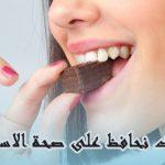 كيف نحافظ على صحة الاسنان وحمايتها من التسوس والسقوط