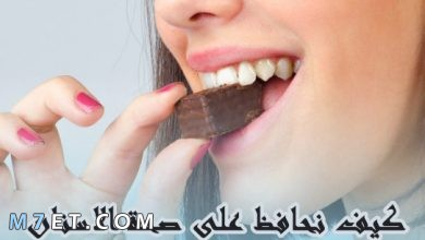 Photo of كيف نحافظ على صحة الاسنان وحمايتها من التسوس والسقوط