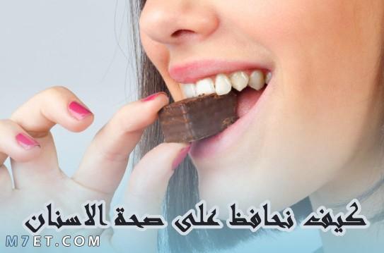 كيف نحافظ على صحة الاسنان