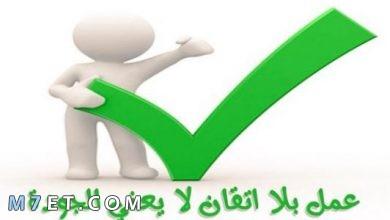 Photo of مفهوم الجودة الشاملة وخصائصها وأشهر 3 أنواع له