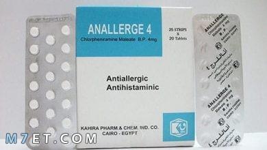 Photo of دواء اناللرج لا حساسية بعد اليوم