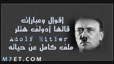 Photo of أقوال هتلر جعلت العالم يهابه حتى بعد موته