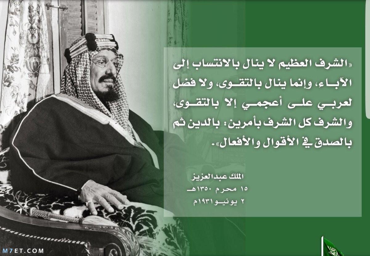 من أقوال الملك عبدالعزيز