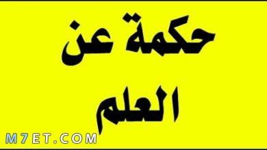 Photo of حكمة اليوم عن العلم ذلك المنهاج الذي به تُقام الأمم وبدونه يهدمها للقاع