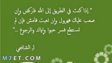 Photo of أقوال الشافعي تراث يؤثر بأعماق النفس