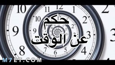 Photo of حكم عن الوقت تعرفنا قيمته الثمينة