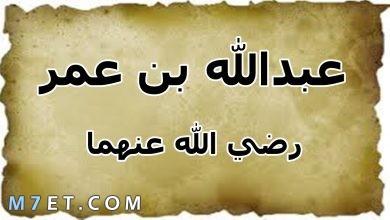 Photo of ابن عمر من هو لن تصدق إذا عرفت!