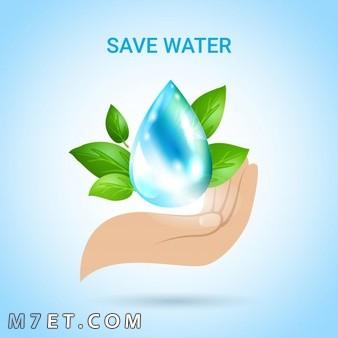 بحث عن المحافظة على الماء