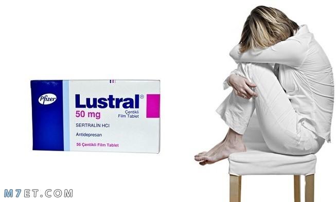 دواء لوسترال