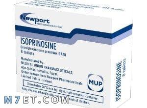 Photo of دواء ايزوبرينوزين isoprinosine لعلاج الاتهابات وتعزيز المناعة