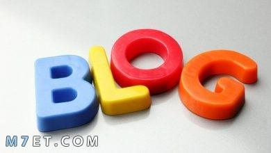 Photo of تعريف المدونة لغة واصطلاحا وأشهر 6 أنواع للمدونات