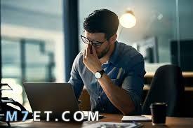 الآثار السلبية التي تسببها ضغوط العمل