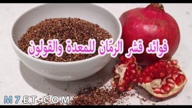 Photo of فوائد قشر الرمان للمعدة والقولون وجرثومة المعدة