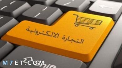 Photo of فوائد التجارة الالكترونية للمستهلك والشركات