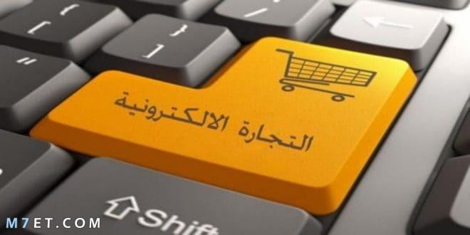 فوائد التجارة الالكترونية