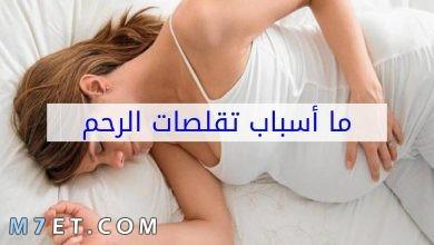 Photo of اسباب تقلصات الرحم أثناء الدورة وأشهر 3 أعشاب للعلاج