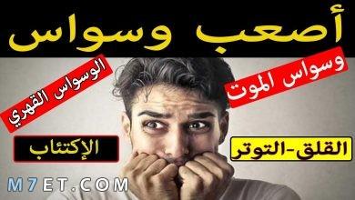 Photo of اسباب وسواس الموت وأشهر 5 أدعية للتخلص من الوسواس