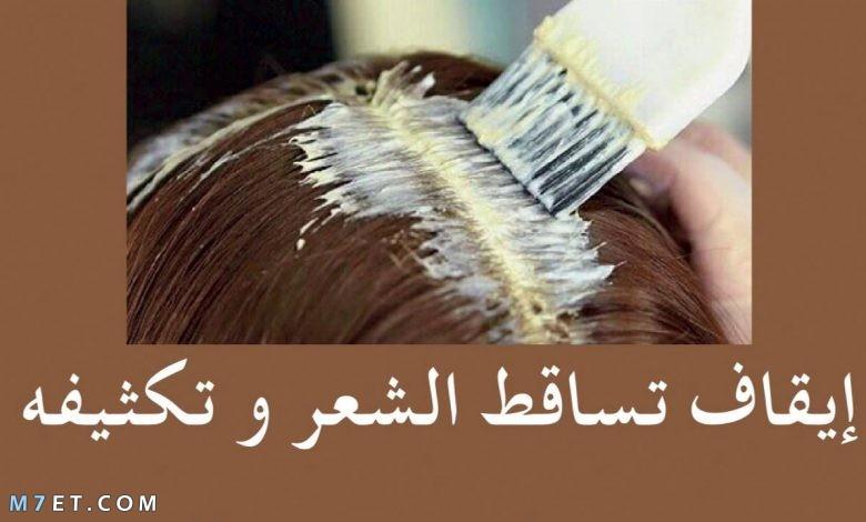 ايقاف تساقط الشعر