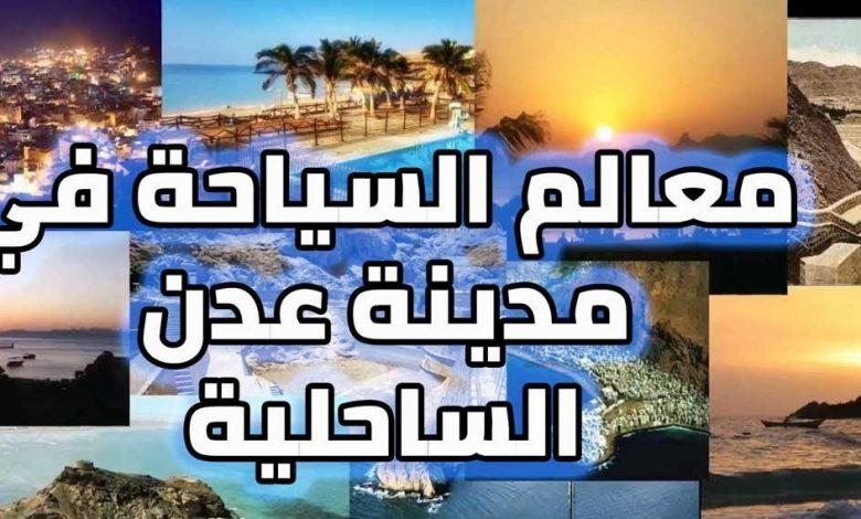 السياحة في عدن