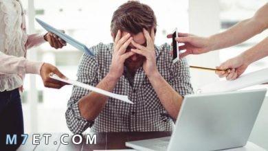 Photo of التخلص من ضغوط العمل