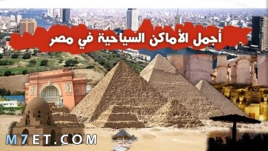 Photo of افضل الاماكن السياحية في القاهرة لعام 2021