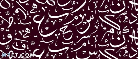 إذاعة عن اللغة العربية