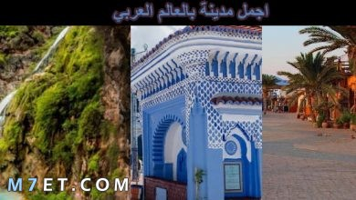 Photo of اجمل مدينة بالعالم العربي وافضل عواصم بالعالم