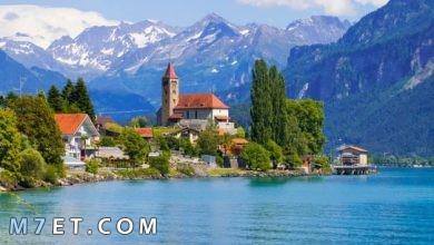 Photo of اجمل مدينة في سويسرا