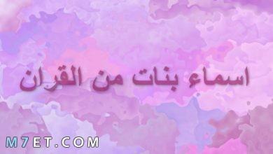 Photo of اسماء بنات من القران الكريم والسنة مع معانيها الجميلة
