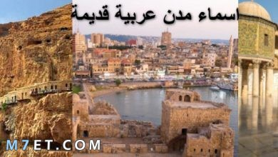Photo of اسماء مدن عربية قديمة