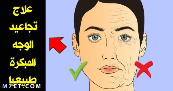 علاج تجاعيد الوجه بالاعشاب مجربة وآمنه 100