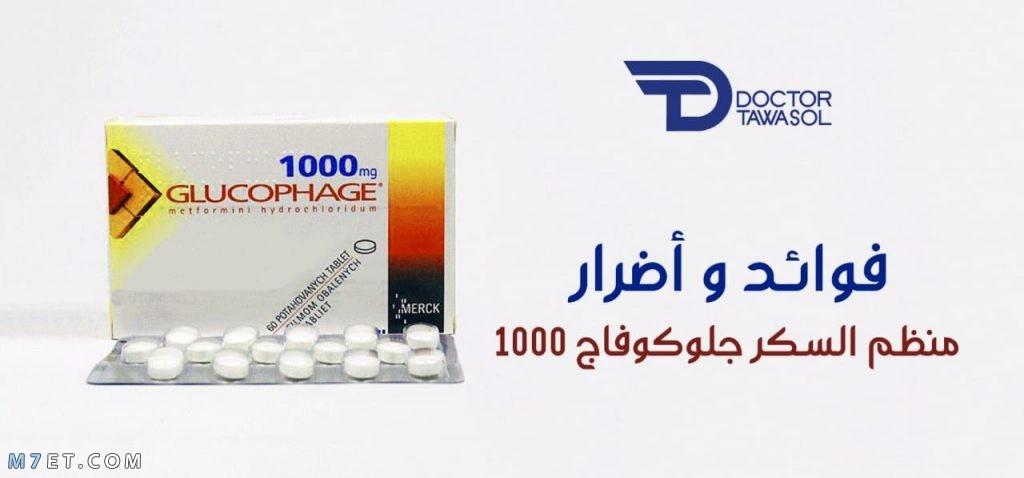 دواء جلوكوفاج