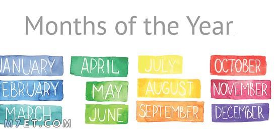 الفرق بين السنة والعام