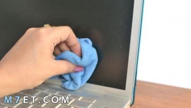 Photo of تنظيف شاشة اللاب توب