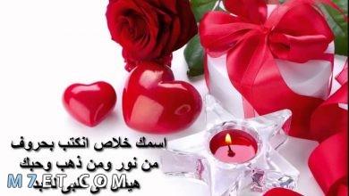 Photo of عبارات عيد الحب لعام 2021