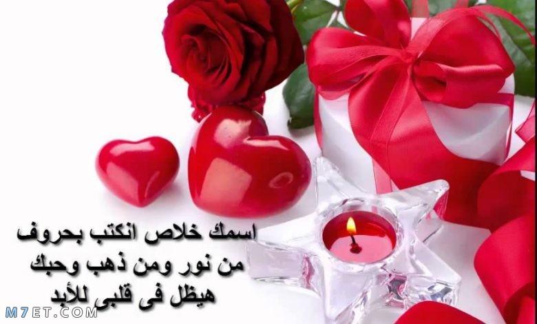 عبارات عيد الحب