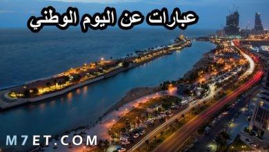 Photo of عبارات عن اليوم الوطني