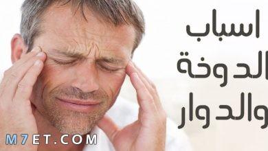 Photo of أسباب دوار الراس وعدم التوازن وطرق العلاج بالتفصيل