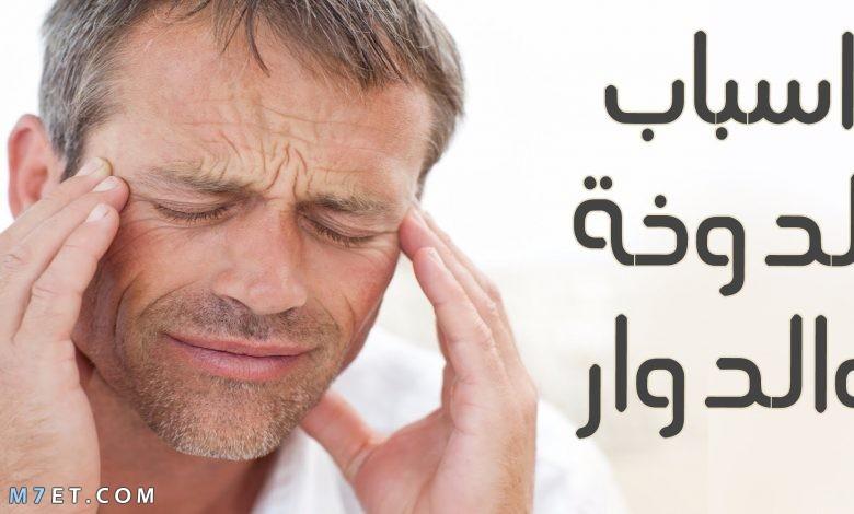 أسباب دوار الراس وعدم التوازن وطرق العلاج بالتفصيل