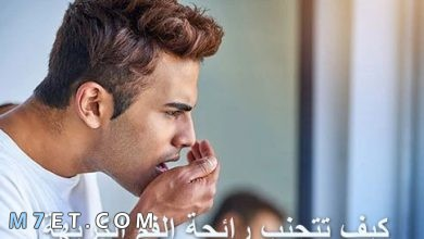 Photo of كيف تتجنب رائحة الفم الكريهة